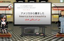 دانلود رایگان ۱۵ درس ارزشمند آموزش زبان ژاپنی با ترجمه فارسی (فیلم+ pdf)