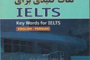 خرید ۴ تا از بهترین و جدیدترین کتاب های آموزش آیلتس که حتما باید بخوانید!
