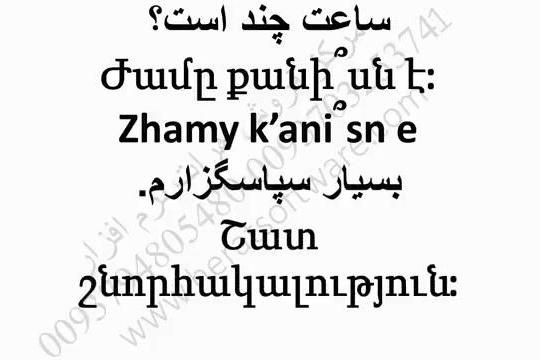 آموزش زبان ارمنی با کلمات - YouTube[05-00-18]