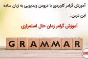 آموزش گرامر زمان حال استمراری در زبان انگلیسی