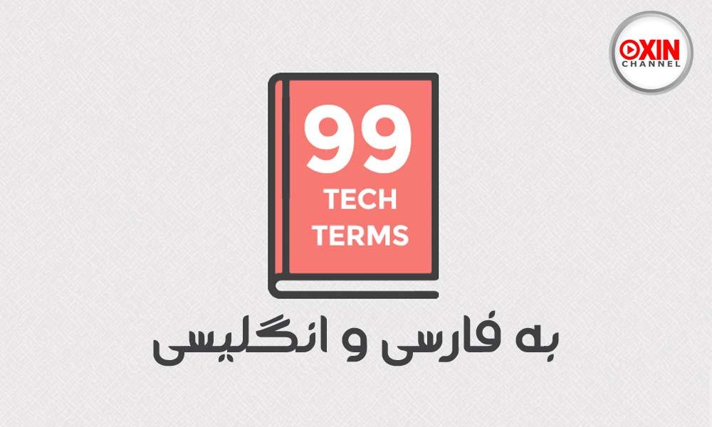 ۹۹ اصطلاح کاربردی تکنولوژی به انگلیسی و فارسی
