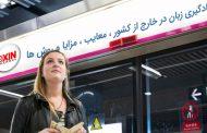 یادگیری زبان در خارج از کشور ، معایب ، مزایا و روش ها