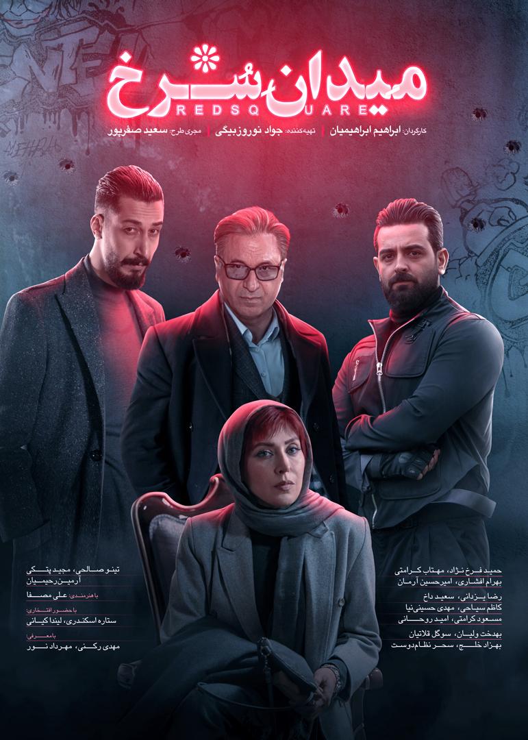 سریال ایرانی میدان سرخ