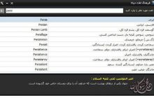 دانلود جدیدترین ویرایش دیکشنری انگلیسی به فارسی و فارسی به انگلیسی دیانا