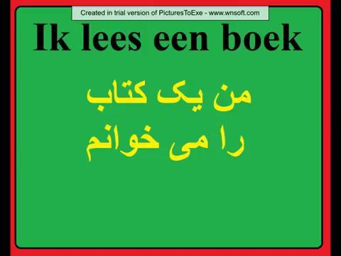 آموزش زبان هلندی صوتی و نوشتاری - درس ششم[۰۷-۰۵-۱۲]