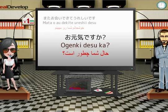 آموزش زبان ژاپنی _ یادگیری زبان ژاپنی ۱ Japanese for Persian speakers [360p][04-38-37]
