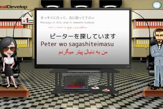 آموزش زبان ژاپنی _ یادگیری زبان ژاپنی ۱ Japanese for Persian speakers [360p][04-38-41]