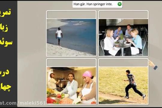 آموزش زبان سوئدی 1