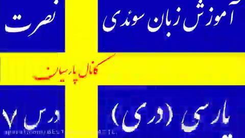 دانلود ۲۰ درس ارزشمند آموزش گام به گام زبان سوئدی با ترجمه فارسی + pdf