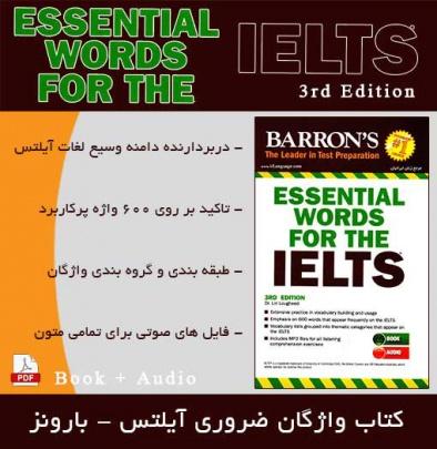 Barrons_Essential_Words_for_the_IELTST-2-394x405
