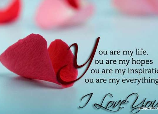 Sweet Love Quotes English Sweet Love Quotes Wallpapers