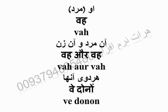 آموزش زبان هندی 3