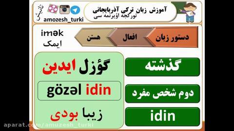 فعل imək=ایمک=هستن در زبان ترکی آذربایجانی[۰۴-۰۴-۲۶]