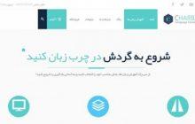 معرفی ۳ تا از مراجع اصلی آموزش زبان ایرانیان که باید بشناسید
