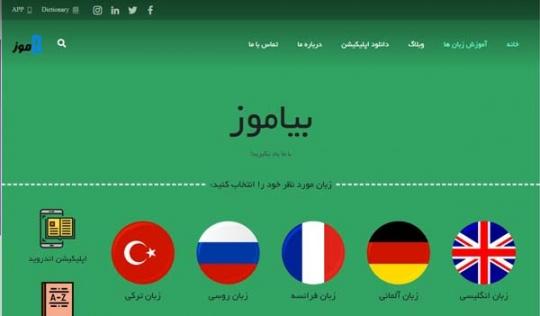 مرجع آموزش زبان 2