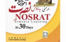 بهترین منبع برای یادگیری زبان ارمنی بصورت خودآموز که باید بخرید!