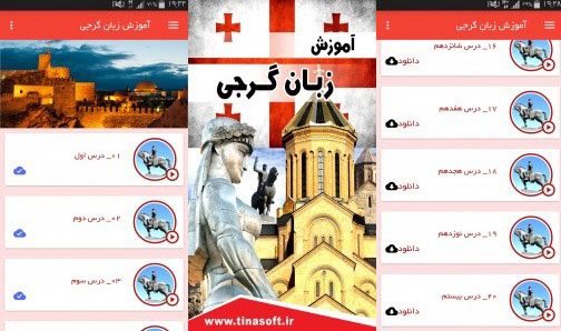 آموزش زبان گرجی