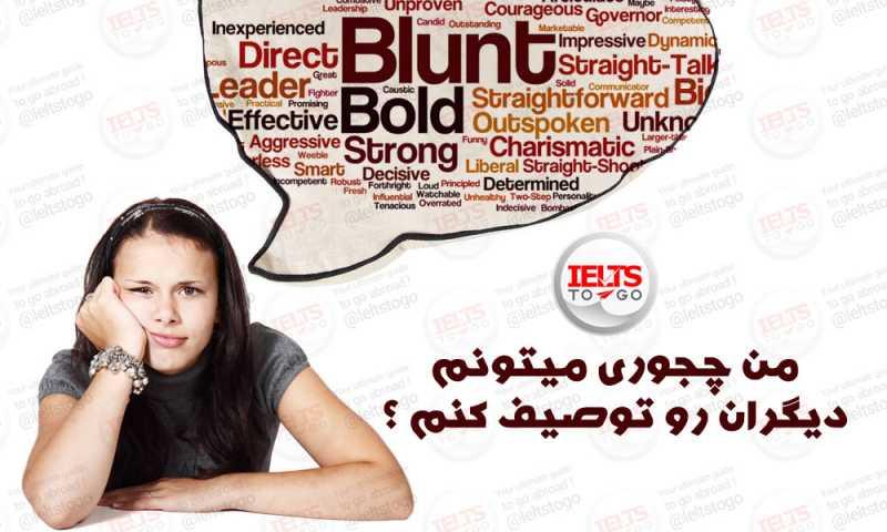 صفات توصیفی افراد در زبان انگلیسی
