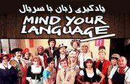 یادگیری زبان با بخش هایی از سریال Mind Your Language